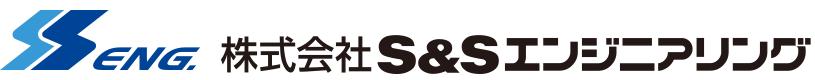 株式会社S&Sエンジニアリング